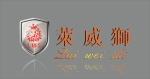 佛山市顺德区莱威狮五金电器制品有限公司