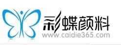 深圳市彩蝶科技有限公司