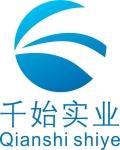 上海千始实业有限公司