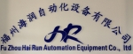 福州市海润自动化设备有限公司