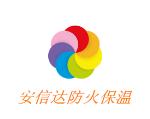 河北安信达防火保温材料有限公司