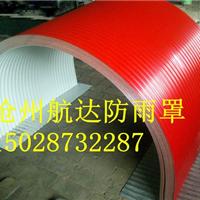 供应皮带机防雨罩瓦弧形防护罩生产周期短