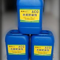 供应ACQ木材防腐剂