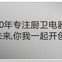 厨电招商首选高端品牌 专注厨卫20年的索华老品牌