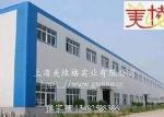 上海圆升格栅板有限公司业务部