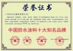 中国防水涂料十大知名品牌