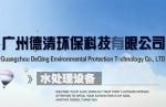 广州德清环保科技有限公司