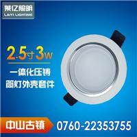 厂家供应LED筒灯外壳 压铸筒灯套件2.5寸