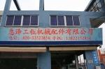 广州惠泽工程机械配件有限公司
