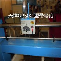供应钢丝绳排线器GP40C,行程880mm
