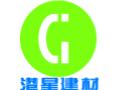 芜湖港星建材有限公司
