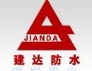 沧州建升建筑防水材料有限公司 销售部