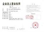 杭州东川精密汽车称重设备制造有限公司