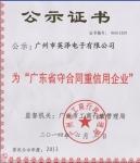 广州英泽电子有限公司