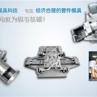 供应专业管件注塑模具供应公司