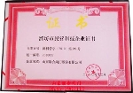 潍坊市民营科技企业证书