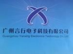 广州言行电子科技有限公司