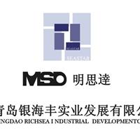 青岛银海丰实业发展有限公司