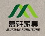 广州市慕轩家具有限公司