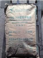 供应--瓷砖勾缝剂