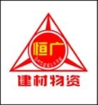 柳州市恒广建材物资有限公司