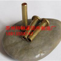 供应铜铆钉 黄铜铆钉 紫铜铆钉 半空心铆钉