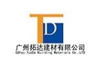 广州拓达特种建材有限公司销售部