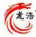沧州龙浩管道装备有限公司市场部