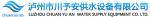 泸州市川予安供水设备有限公司
