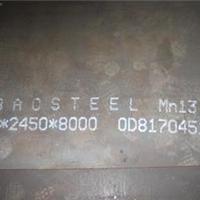 mn13耐磨板现货厂家