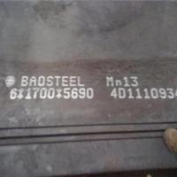 高锰钢板现货批发