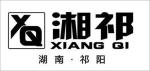 湖南省永州市祁阳县白水镇工业园湘祁水泥制品有限公司