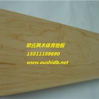 体育馆专用实木地板包工包料多少钱一平米?