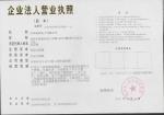 郑州威诺电子有限公司