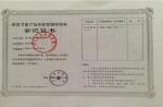 建筑节能产品和新型墙体材料登记证书