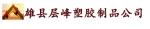 河北雄县层峰塑胶制品公司