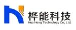 深圳桦能视讯科技有限公司