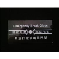 供应手报玻璃片,手动报警器玻璃片