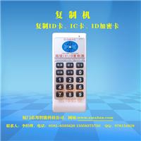 供应IC卡复制机、ID卡复制机