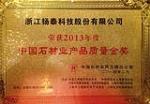 中国石材业产品质量金奖