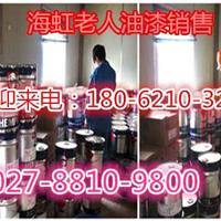 海虹老人牌油漆(武汉)有限公司