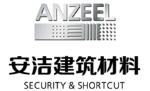 重庆安洁新型建筑材料有限公司