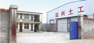 泰安市达兴土工合成材料有限公司