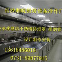 湖南省长沙市芙蓉区湘皖厨房设备经营部