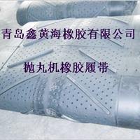 Q326抛丸机履带、Q3210清砂机履带