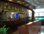 深圳市腾云飞科技有限公司