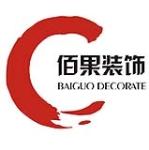 郑州佰果装饰设计工程有限公司