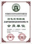 绿色环保认证