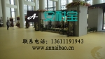北京福莱尔安耐宝建材有限公司