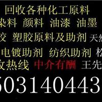 青岛回收染料公司收购库存处理染料